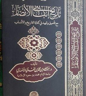 كتاب الاوفى المختار في تاريخ ال انفا الانصار