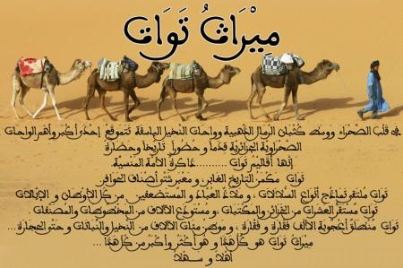 الشيخ سيدي علي بن حنيني الخزرجي الانصاري ( 1115هـ) الجزائر
