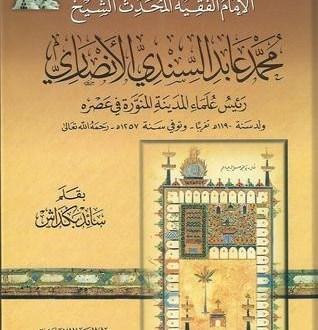 كتاب محمد عابد السندي الأنصاري رئيس علماء المدينة المنورة في عصره
