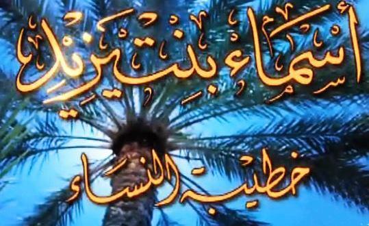 الصحابية الجليلة اسماء بنت يزيد الانصارية رضي الله عنها