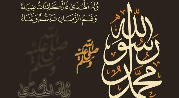رابطة الانصار العالمية تهنئ العالم الاسلامي بمناسبة ذكرى المولد النبوي الشريف
