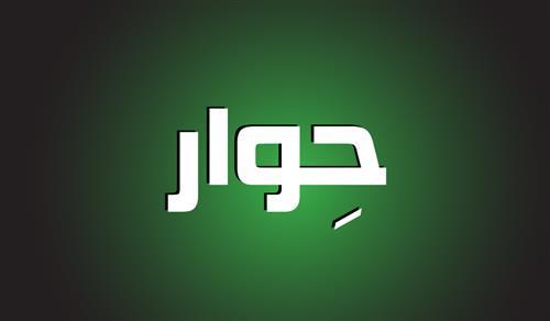 محمد عندالله الأنصاري نهج فكر عالمية الأنصار في علم الأنساب الجزء الرابع