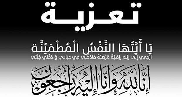 الشيخ صالح بن احمد المجيني في ذمة الله تعالى