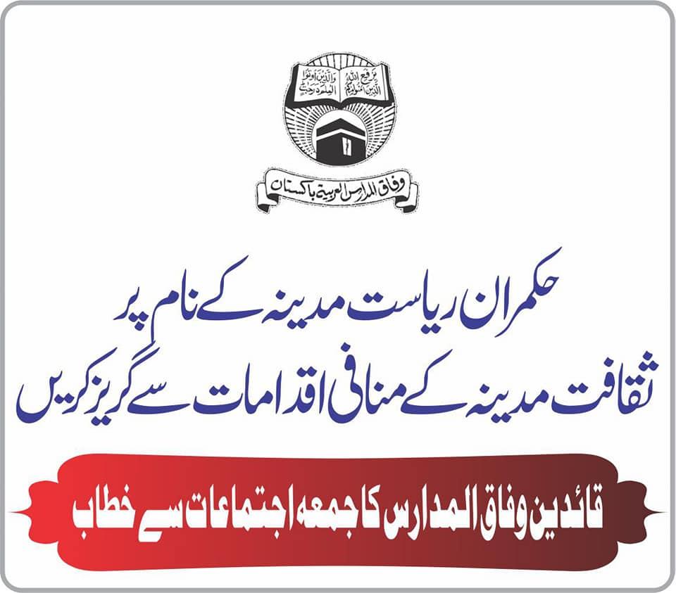 حکومت آئین پاکستان کے منافی اقدامات سے گریز کرے