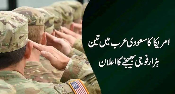 سعودی عرب میں 3000 امریکی فوجیوں کی تعیناتی،صدرٹرمپ نے کانگریس کوآگاہ کردیا