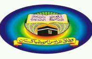 قادیانیوں کی اقلیتی کمیشن میں شمولیت کی تجویز کومسترد کرتے ہیں وفاق المدارس العربیہ پاکستان