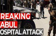 افغانستان میں ہسپتال پر  حملے میں خواتین اور نومولود سمیت 13 افراد جاں بحق