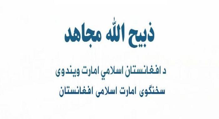 ذبیح اللہ مجاہد صاحب کیاکہناچاہتے ہیں؟