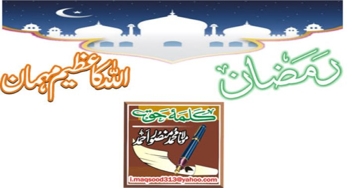 رمضان ' اللہ کا عظیم مہمان