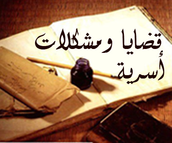 إستراحة الأسرة الأرشيف المنتدى الرسمي لفضيلة الشيخ الدكتور