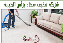 Photo of شركة تنظيف سجاد برأس الخيمة | تنظيف موكيت برأس الخيمة