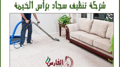 Photo of شركة تنظيف سجاد رأس الخيمة | تنظيف موكيت برأس الخيمة
