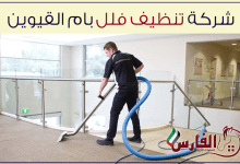 Photo of شركة تنظيف فلل بام القيوين