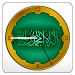Islamic Web Clock Widget, Shahadah, Kalimat Syahadat