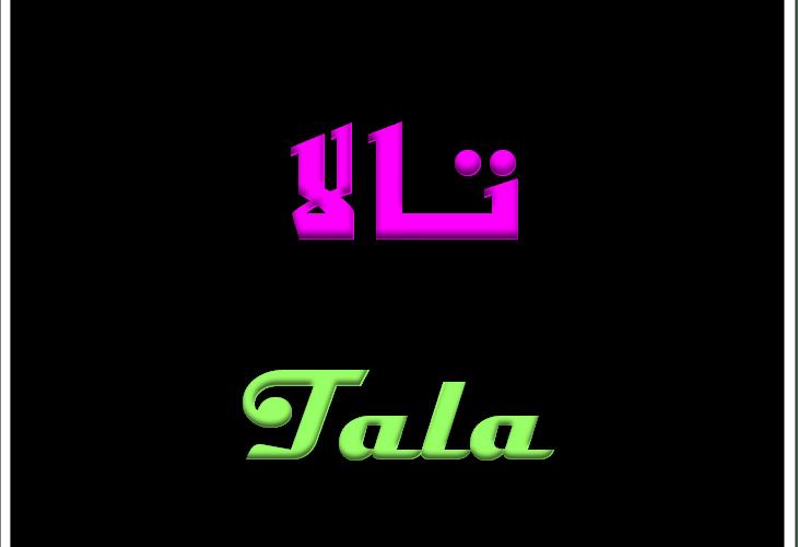 معنى اسم انس Anas وصفاته حسب علم النفس