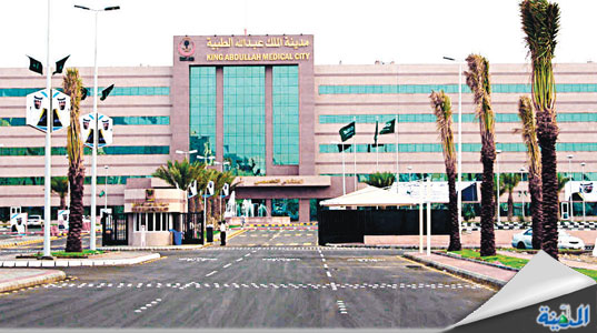 نقل مدينة الملك عبدالله الطبية في مكة لخارج حدود الحرم بسبب العجز