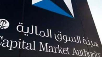 Photo of هيئة السوق المالية السعودية توافق على طرح أسهم «أرامكو» للاكتتاب العام