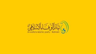 """""""تيار الوفاء"""" يرصد ممارسات النظام البحريني خلال الاسبوع الفائت"""