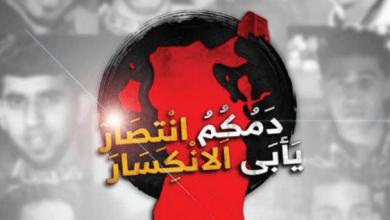 تقرير للمشروع الثوري «دمكم انتصار يأبى الانكسار »