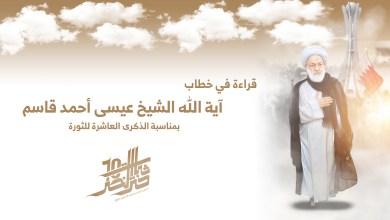 """قراءة في خطاب سماحة آية الله الشيخ عيسى أحمد قاسم """"دام ظلّه"""""""