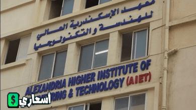 مصاريف معهد الإسكندرية العالي للهندسة والتكنولوجيا بسموحة