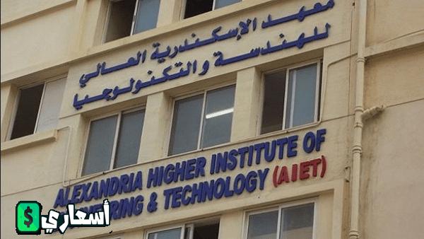 معهد الإسكندرية ال مرتفع للهندسة والتكنولوجيا بسموحة