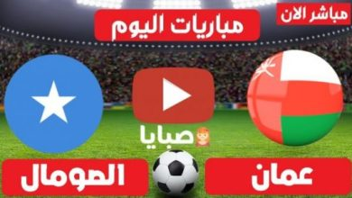 موعد مباراة عمان والصومال اليوم 20-6-2021 كأس العرب كأس