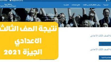 نتيجة الشهادة الاعدادية محافظة الجيزة 2021 برقم المقعد