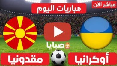 نتيجة مباراة أوكرانيا ومقدونيا اليوم 6-17-2021 يورو 2020