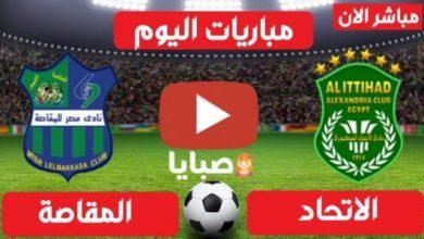 نتيجة مباراة الاتحاد والمقاسة اليوم 17-6-2021 في الدوري المصري