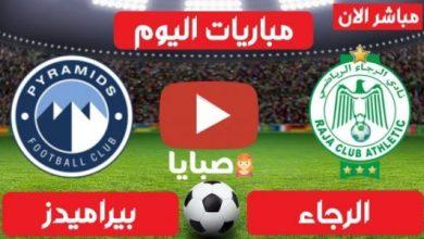 نتيجة مباراة الرجاء وبيراميدز اليوم 27-6-2021 الاتحاد الأفريقي