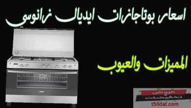 بالصور .. اسعار بوتاجاز ايديال زانوسي 4 شعلة و 5 شعلات في مصر 2021
