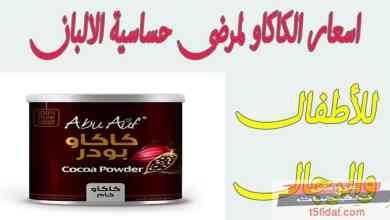 لمرضى الحساسية من الألبان .. أفضل أسعار 3 أنواع من الكاكاو الخام للأطفال والكبار في مصر