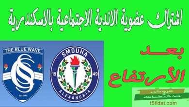 أسعار الاشتراك لعضوية الأندية الاجتماعية بالإسكندرية 2021 سموحة وسبورتنج والاتحاد
