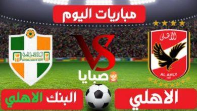 موعد مباراة الاهلي والبنك الاهلي اليوم 22-7-2021 الدوري المصري