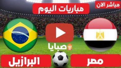 موعد مباراة مصر والبرازيل اليوم 07 / 31-2021 ، ربع نهائي أولمبياد طوكيو
