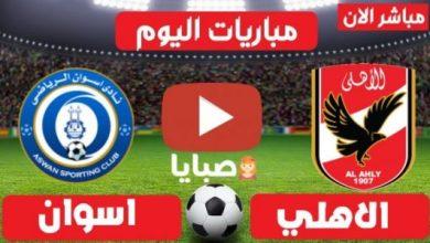 نتيجة مباراة الأهلي وأسوان اليوم 29/7/2020 بالدوري المصري