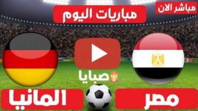 موعد مباراة كرة اليد المصرية الألمانية اليوم 3-8-2021 ربع نهائي أولمبياد طوكيو