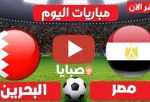 موعد مباراة مصر والبحرين اليوم 1-8-2021 في الألعاب الأولمبية