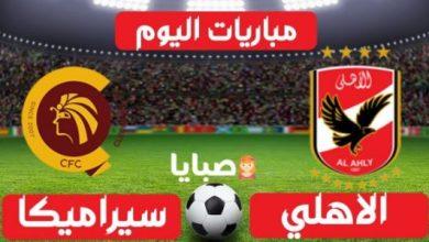 نتيجة مباراة الأهلي وسيراميكا كليوباترا اليوم 7-8-2021 الدوري المصري