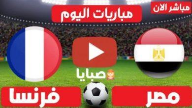نتيجة مباراة كرة اليد بين مصر وفرنسا الخميس 08-05-2021 دورة الألعاب الأولمبية