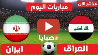نتيجة مباراة العراق وإيران اليوم 7-9-2021 تصفيات كأس العالم