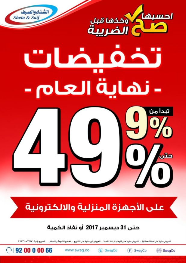 عروض الشتاء والصيف @SwsgCo #تخفيضات_نهاية_العام من 9% حتى 49% طالع الصور والأسعار هنا