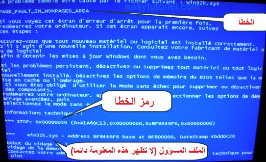 bleu_screen_BSOD