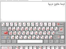 clavier arabe online