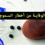 طرق الوقاية من اخطار السموم القاتلة