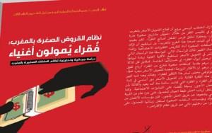 أطاك المغرب: الفقراء يمولون الأغنياء