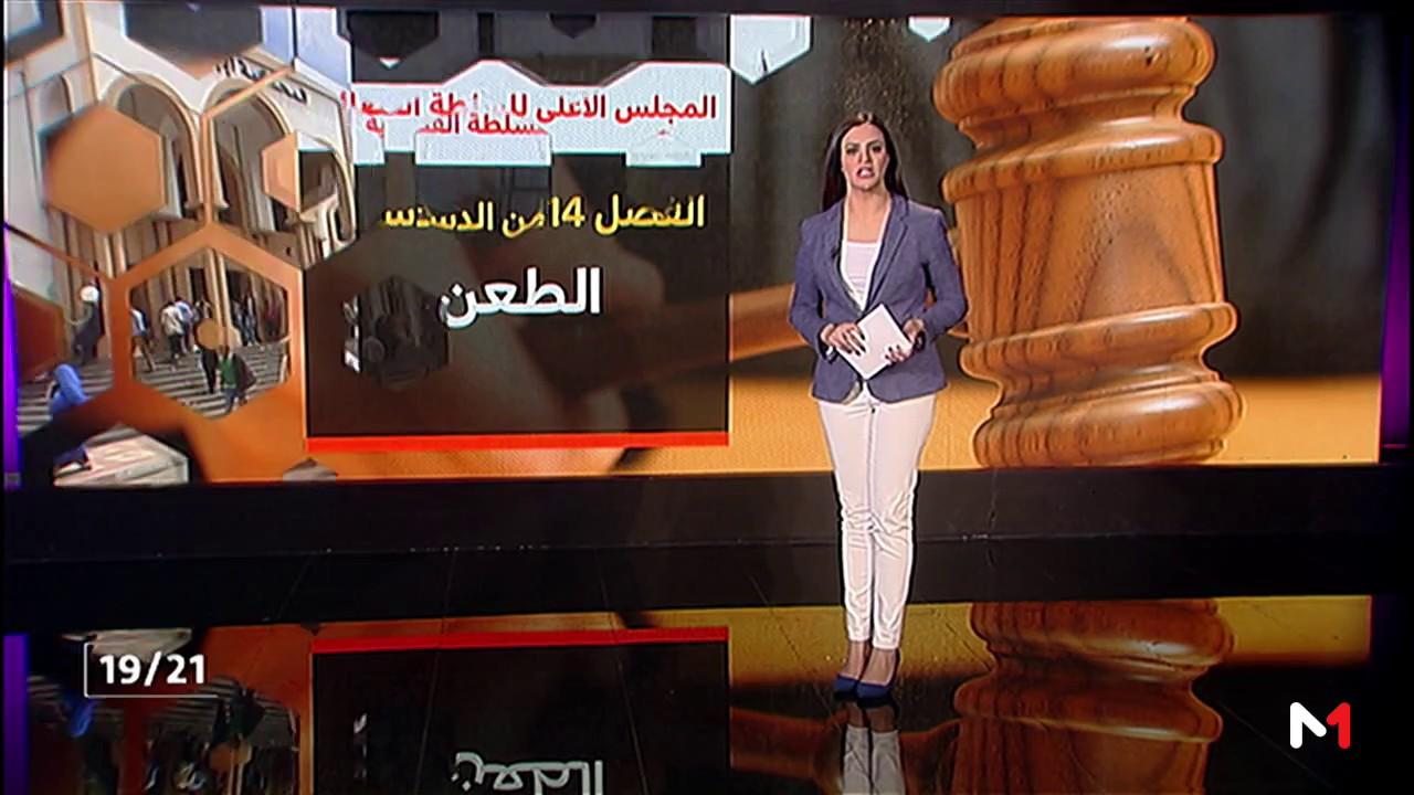 تركيبة ومهام المجلس الأعلى للسلطة القضائية