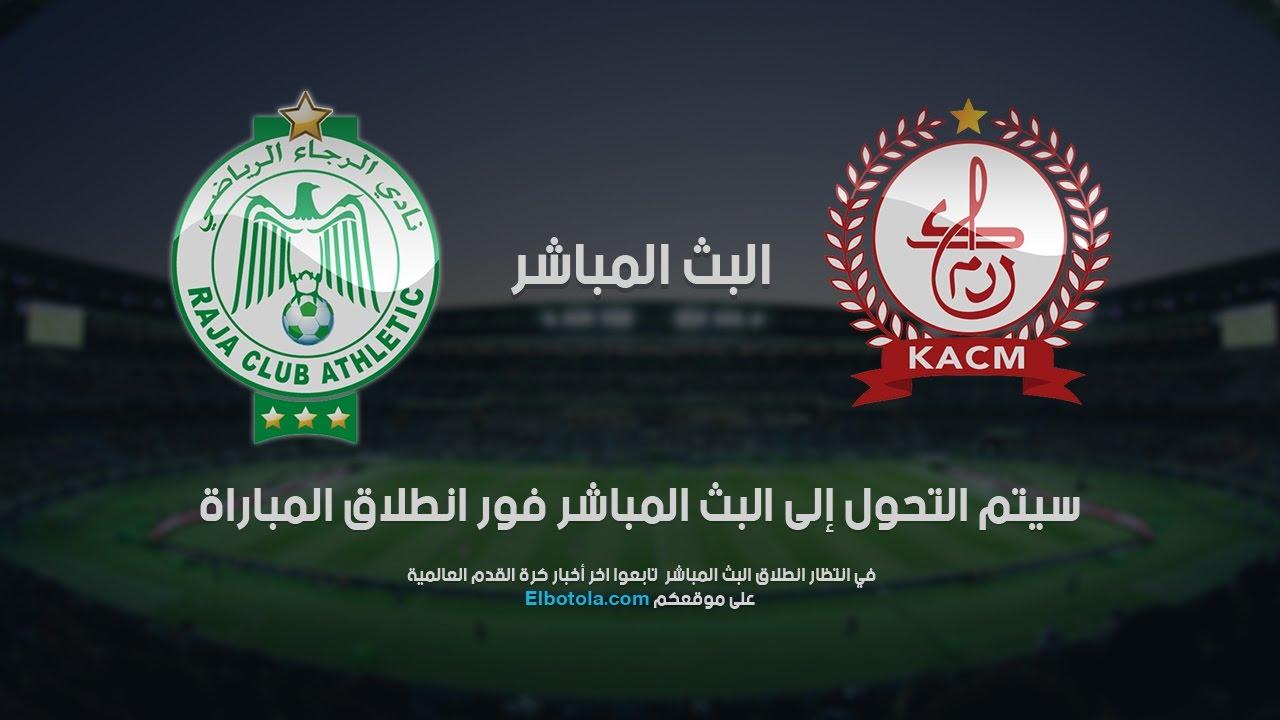 الدوري المغربي : بث مباشر مباراة الرجاء والكوكب المراكشي