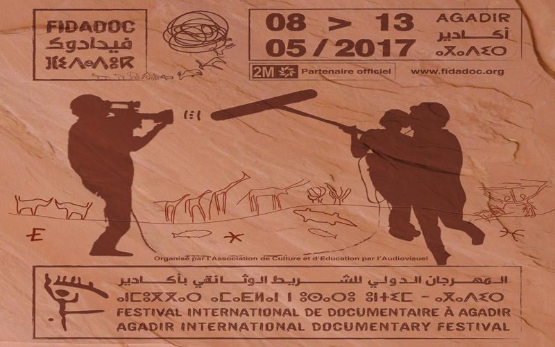 أكادير تحتضن  الدورة التاسعة للمهرجان الدّوَلي للشريط الوثائقي بأكادير